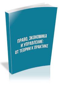 Право, экономика и управление: от теории к практике