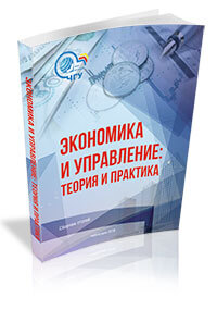 Сollection of articles «Economics and management: realias and prospects»