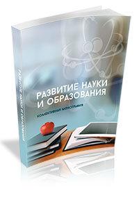Коллективная монография «Развитие науки и образования»