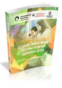 Создание эффективной системы развития одаренных детей