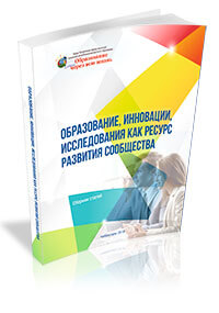 II Сollection of articles «Education, innovation, research as a resource for community development»