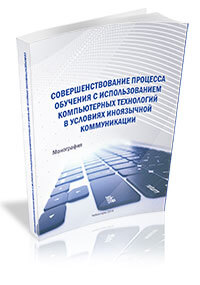 Collective monograph «Improving the learning process using computer technologies in a foreign language communication»