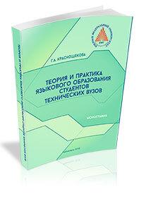 Монография «Теория и практика языкового образования студентов технических вузов»