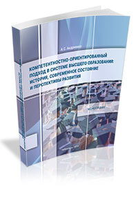 Монография «Competence-oriented approach in the system of higher education: history, current state and development prospects»
