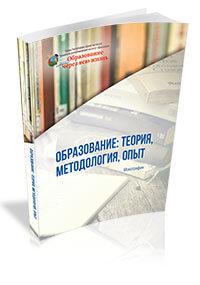 Образование: теория, методология, опыт