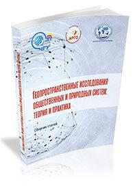 Геопространственные исследования общественных и природных систем: теория и практика