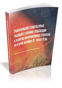 Трансформация этнокультурных традиций в условиях глобализации и развития информационных технологий во второй половине ХХ – начале ХХI вв.